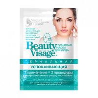 Тканевая маска для лица Beauty Visage Термальная Успокаивающая 25 мл