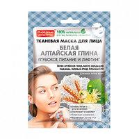 Тканевая маска для лица Белая Алтайская Глина 25 мл