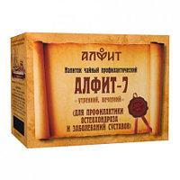 Алфит-7 напиток чайный (для профилактики остеохондроза и заболеваний суставов) 60 брикетов по 2, 0г)