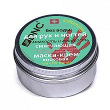 Восковая маска-крем для рук и ногтей смягчающая мягкость и гладкость 80 мл