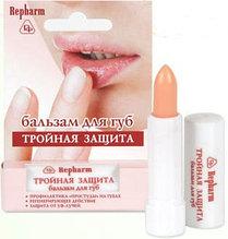 Repharm Бальзам для губ Тройная защита 5г