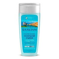 Бальзам для волос на глине Голубой (мегаукрепление, густой объем и живой блеск), 270 мл