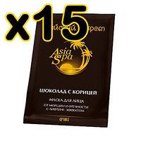 Бокс 15 шт Маска Тайский Секрет для лица Шоколад с корицей 10 мл (от морщин и отечности)