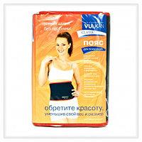 Вулкан Classic - пояс для похудения 110 х 20 см