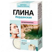 """Глина """"Белая"""" Иорданская 100г"""