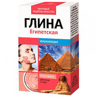 """Глина """"Розовая"""" Египетская 100г"""