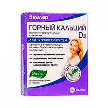 Горный кальций 80 таб х 0, 2 г(витаминный комплекс)