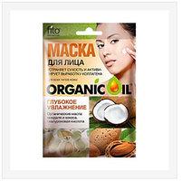 Маска для лица Organic Oil Глубокое увлажнение 25 мл с маслами миндаля, кокоса, гиалуроновй кислотой