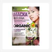 Маска для лица Organic Oil Мгновенный лифтинг 25 мл с маслами жасмина и каритэ, коллагеном
