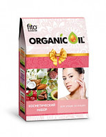 Набор Organic Oil Уход за лицом 2х25 мл + 15мл