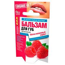 """Органический бальзам для губ """"Мятно-малиновый сорбет"""" 10г"""