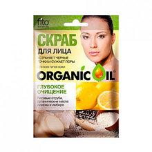 Скраб для лица Organic Oil Глубокое очищение 15 мл с рисовыми отрубями, маслами лимона и имбиря