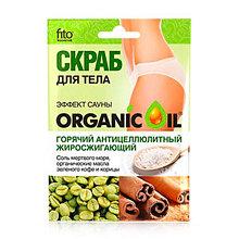 Скраб для тела Organic Oil Горячий Антицеллюлитный Жиросжигающий 100г