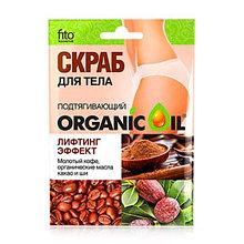 Скраб для тела Organic Oil Подтягивающий Лифтинг-эффект 100г
