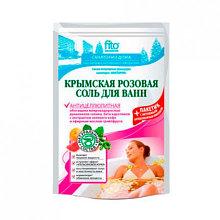 Соль для ванн Крымская розовая Антицеллюлитная 500г+30г пакетик с травами в подарок