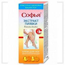 Софья (экстракт пиявки) крем для ног венотонизирующий 75мл