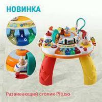 PITUSO Развивающий столик ПАРОВОЗИК (свет,звук) 44*38*47 см