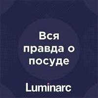 История создания и развития бренда Luminarc