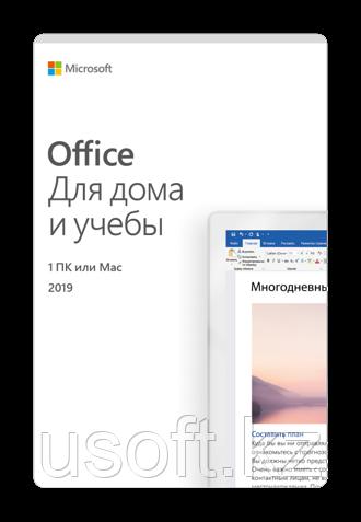 Microsoft Office Для дома и учебы 2019 32-bit/x64, 1 ПК, Электронный ключ