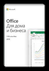 Microsoft Office Для дома и бизнеса 2019 32-bit/x64, 1 ПК, Электронный ключ