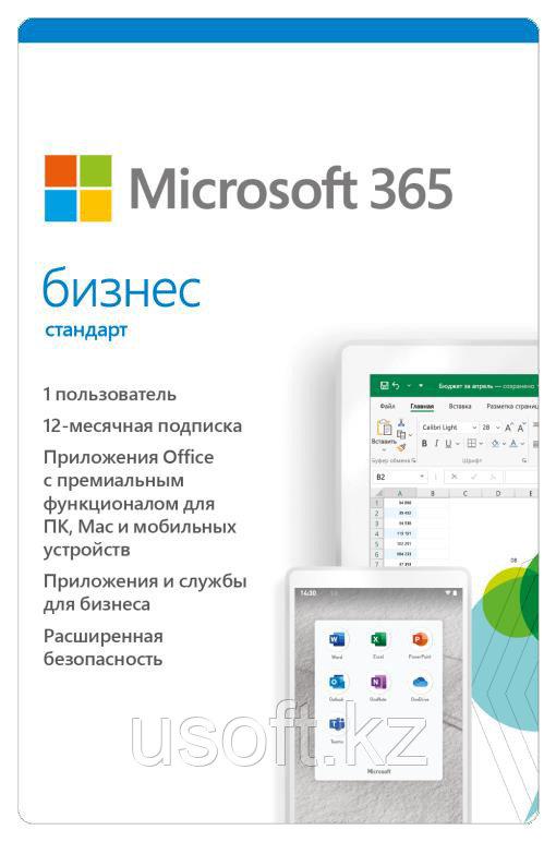 Microsoft 365 Бизнес стандарт Retail 32-bit/x64, 12 мес., 5 ПК, Электронный ключ