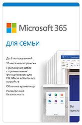 Microsoft 365 для семьи 32-bit/x64, 12 мес., 6 ПК, Электронный ключ