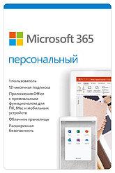 Microsoft 365 Персональный 32-bit/x64, 12 мес., 1 ПК, Электронный ключ
