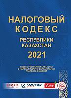 Налоговый кодекс РК 2021 год