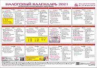 Налоговый календарь РК на 2021 год