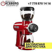 Ремонт кофемолки KitchenAid