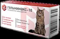 Гельмимакс -10 (для взросл кош более 4 кг)