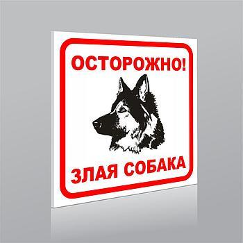 Табличка «Злая собака» 200х200 мм