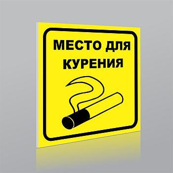 Табличка - Место для курения