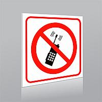 Знак «запрещено пользоваться мобильным телефоном»