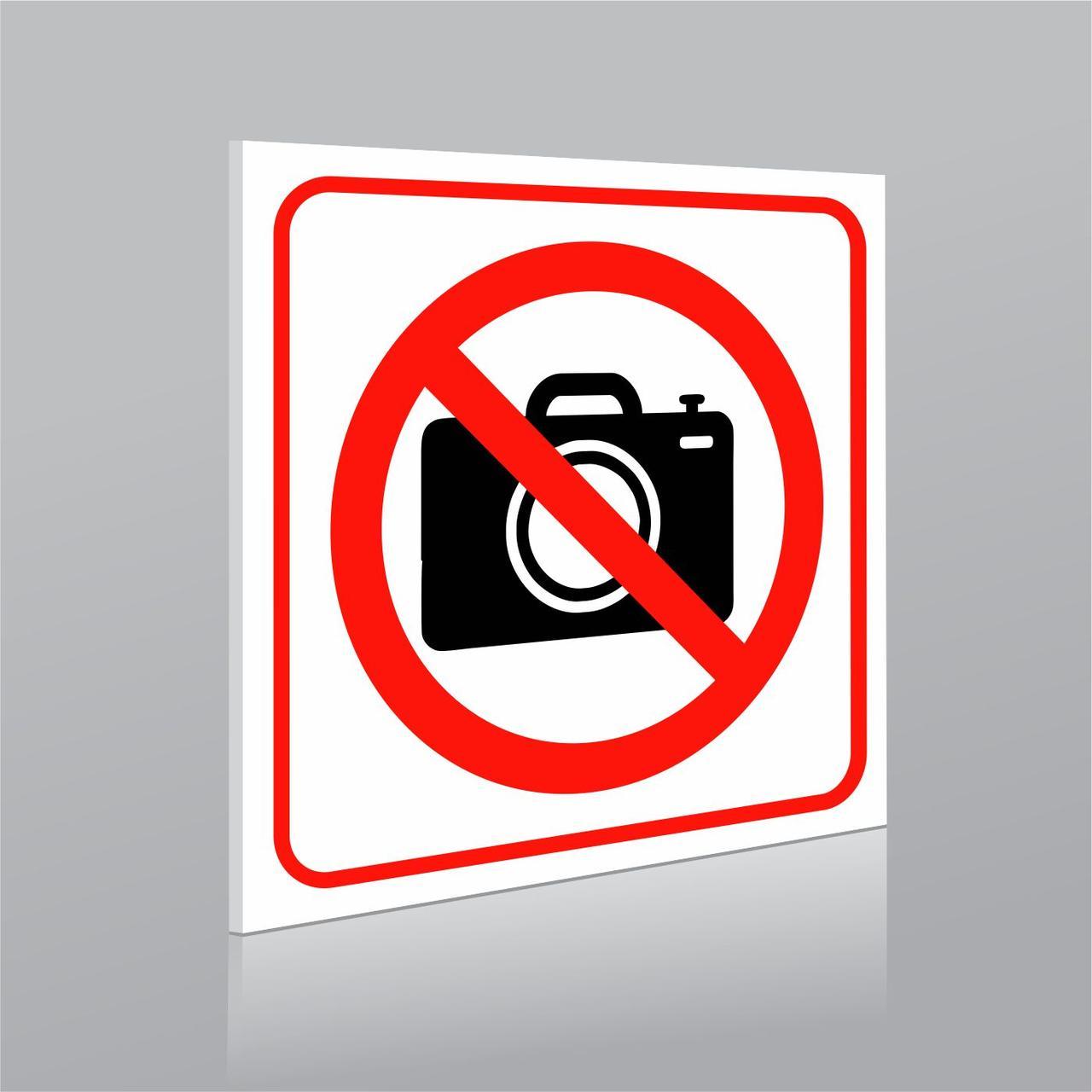 Табличка - фотосъемка запрещена