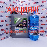 LIQUI MOLY Моторное масло SPECIAL TEC AA 5W-30 5L+Стеклоомывающая жидкость 2л в подарок!!