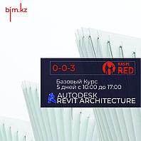 Курс обучения Revit (Архитектура)