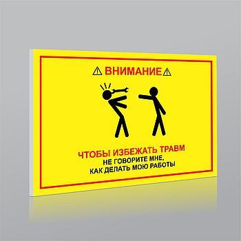 Табличка - Не говорите мне как делать мою работу