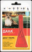 Дана Ультра (для собак и щенков 10-20 кг ) 1*1,6 мл