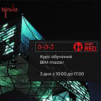 Курс обучения BIM master