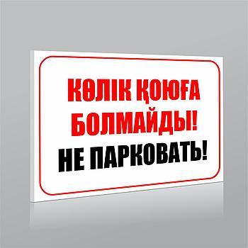 Информационная табличка Машины не парковать