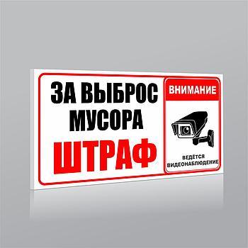 Табличка Штраф за выброс мусора