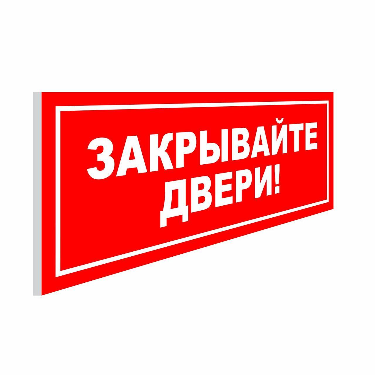 Готовая табличка - Закрывайте за собой дверь!