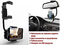 Автомобильный держатель для смартфонов с креплением на зеркало заднего вида, 09+H