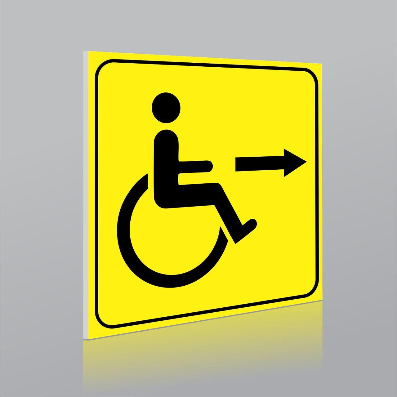 Таблички инвалидности