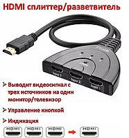 HDMI сплиттер (разветвитель), 3 входа, 1 выход
