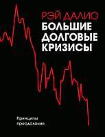 """Книга """"Большие долговые кризисы"""". Рэй Далио."""