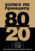 """Книга """"Успех по принципу 80/20. Как построить карьеру и бизнес, используя ваши лучшие 20%"""", Ричард Кох"""