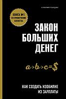 """Книга """"Закон больших денег. Как создать изобилие из зарплаты"""", Лилия Голдэн, Твердый переплет"""