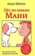 """Книга """"Пёс по имени Мани"""". Бодо Шефер."""